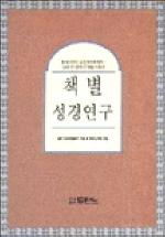 책별 성경 연구(두란노서원성경연구 제4집)