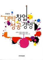 대박창업 성공경영 2014.08.30 2판4쇄