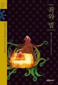 죄와 벌(푸른숲 징검다리 클래식 27)