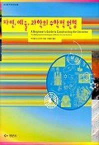 자연 예술 과학의 수학적 원형(수학산책 20)