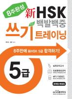 HSK 백발백중 쓰기트레이닝 5급(8주완성)(신)(MP3CD1장포함)