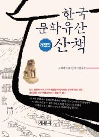 한국 문화유산 산책(개정판)