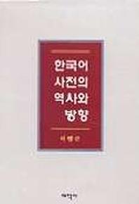 한국어 사전의 역사와 방향
