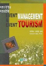 이벤트 경영과 이벤트 관광