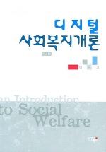 디지털 사회복지개론 (제2판)