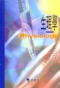 생리학(제3개정판)(2판)