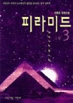 피라미드 제1부(3)