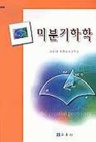 미분기하학(김강태)