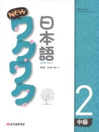 New 와꾸와꾸 일본어 중급. 2