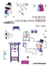 외국인을 위한 이야기로 듣는 한국의 전통문화