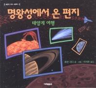 명왕성에서 온 편지(태양계 여행)(로렌의 지식그림책 1)