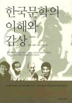 한국문학의 이해와 감상(개정판 3판)