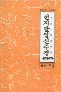 천지팔양신주경(불교서원 8)