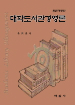 대학도서관경영론(완전개정판)(개정판)