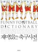 재미있는 축구사전