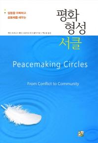 평화 형성 서클(갈등을 극복하고 공동체를 세우는)