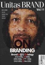 유니타스 브랜드 Vol. 11: On Branding