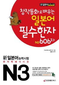 일본어 필수한자 N3 606자(창작동화로 배우는)(신 일본어능력시험 한자독해 시리즈 1)