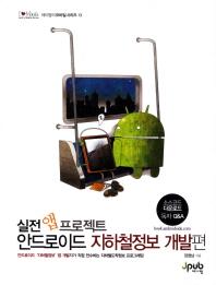 실전 앱 프로젝트 안드로이드 지하철정보 개발편(제이펍의 모바일 시리즈 13)(반양장)