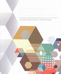 신안산대학교 실내디자인과 14번째 졸업작품집