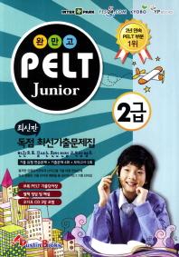 PELT Junior 2급 #