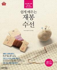 쉽게 배우는 재봉 & 수선(Stylish Living 8)