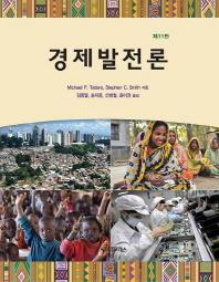경제발전론(11판)