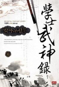 학사무신록. 6(Oriental Fantasy Story)
