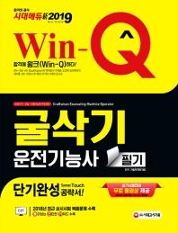 굴삭기운전기능사 필기(2019)(Win-Q)