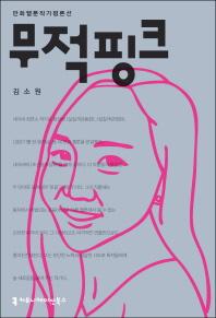 무적핑크(만화웹툰작평론선)