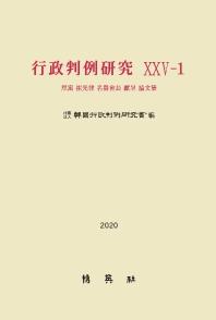 행정판례연구 25-1