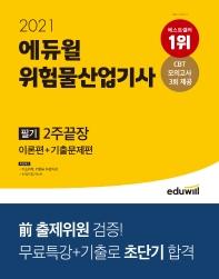 위험물산업기사 필기 2주끝장(이론편+기출문제편)(2021)(에듀윌)