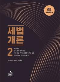 세법개론. 2(2021)(19판)