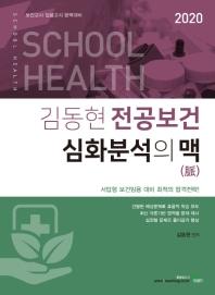 김동현 전공보건 심화분석의 맥(2020)