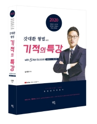 갓대환 형법 with 5개년 최신판례(2020)(기적의 특강)(2판)