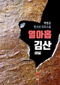 열아홉 김산