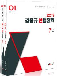 김중규 선행정학 7급(2019)(전2권)