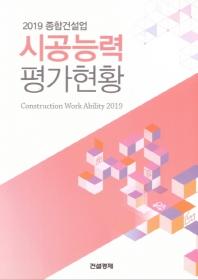 종합건설업 시공능력 평가현황(2019)