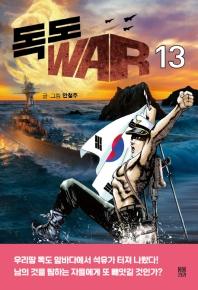 독도 WAR. 13