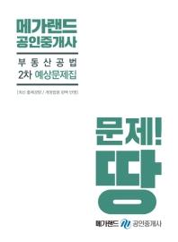 부동산공법 예상문제집(공인중개사 2차)(2019)