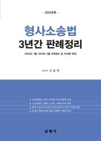 형사소송법 3년간 판례정리(2019)