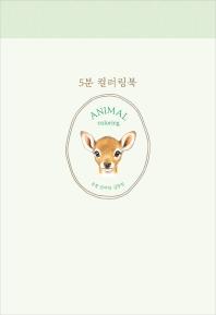5분 컬러링북: 동물 컬러링(5분 컬러링북 시리즈)