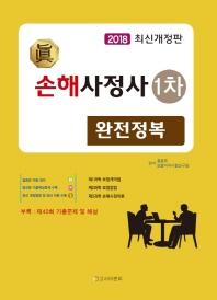 손해사정사 1차 완전정복(2018)(진)(개정판)