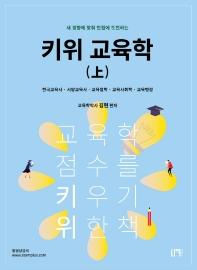 키위 교육학(상)(6판)