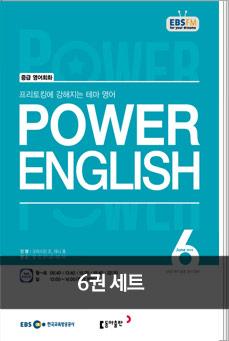 [세트] POWER ENGLISH(EBS 방송교재)  2019년 상반기세트