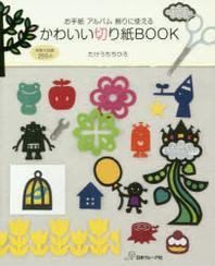 [해외]かわいい切り紙BOOK お手紙アルバム飾りに使える 實物大圖案265点