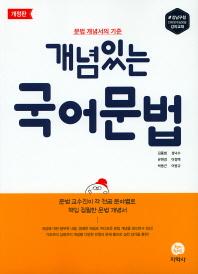 개념있는 국어문법(2021)(개정판)