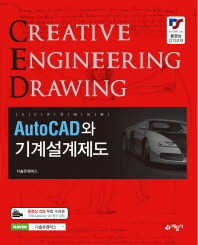 AutoCAD와 기계설계제도(2017)(KS 규격에 따른)(개정판 4판)