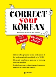 Correct Your Korean: 150 Common Grammar Errors