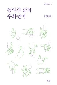 농인의 삶과 수화언어(사회복지학 총서 110)